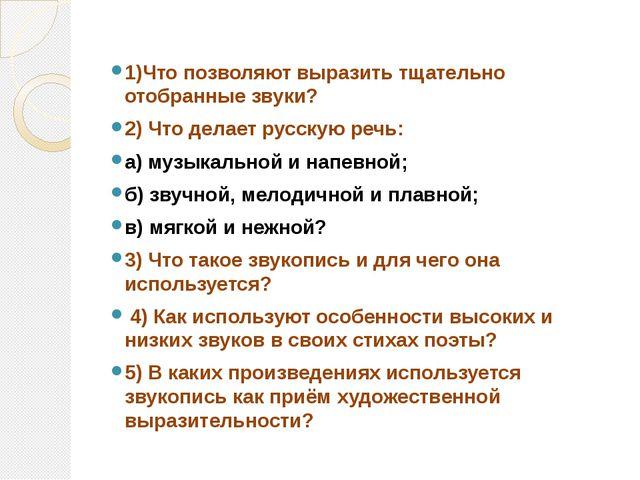 1)Что позволяют выразить тщательно отобранные звуки? 2) Что делает русскую р...