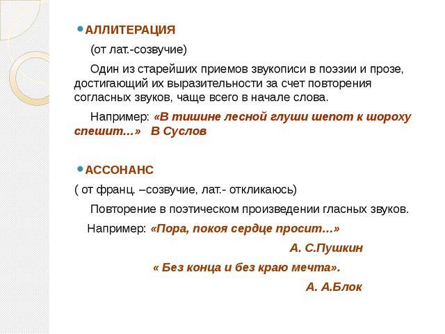 АЛЛИТЕРАЦИЯ (от лат.-созвучие) Один из старейших приемов звукописи в поэзии и...