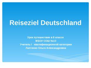 Reiseziel Deutschland Урок путешествие в 8 классе МБОУ СОШ №13 Учитель I квал