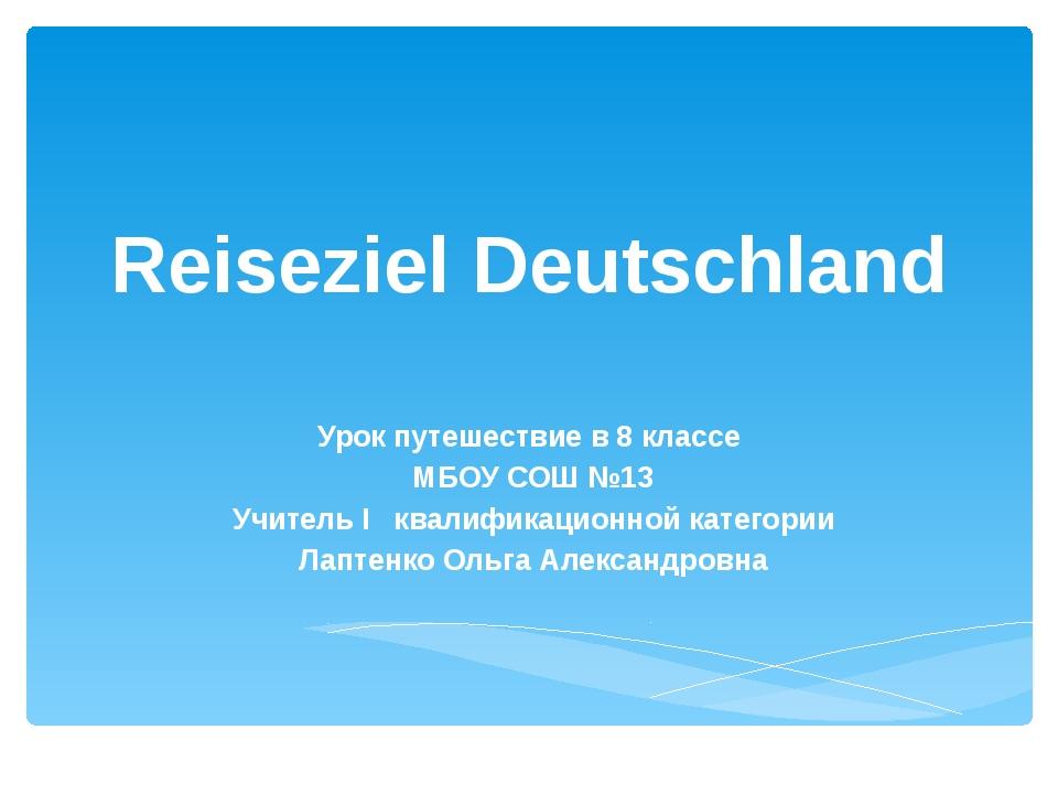 Reiseziel Deutschland Урок путешествие в 8 классе МБОУ СОШ №13 Учитель I квал...