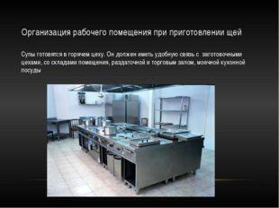 Организация рабочего помещения при приготовлении щей Супы готовятся в горячем