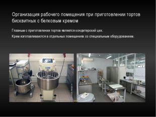 Организация рабочего помещения при приготовлении тортов бисквитных с белковым