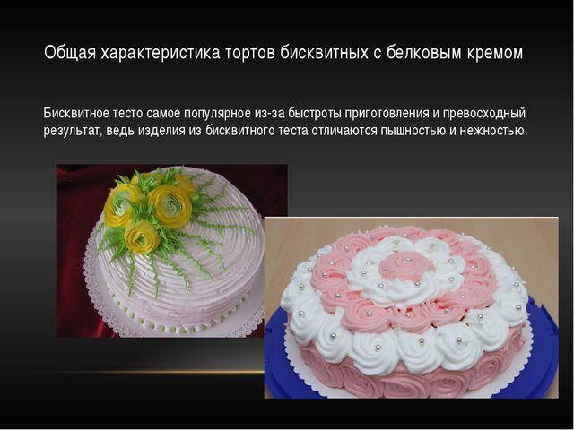 Общая характеристика тортов бисквитных с белковым кремом Бисквитное тесто сам...