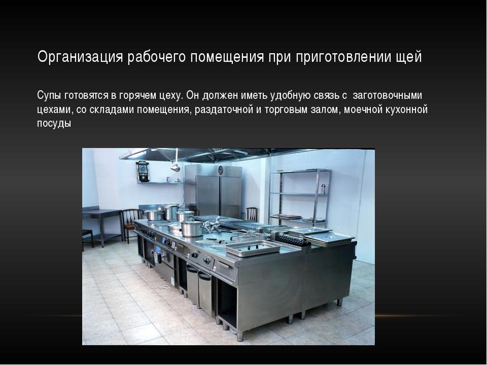 Организация рабочего помещения при приготовлении щей Супы готовятся в горячем...