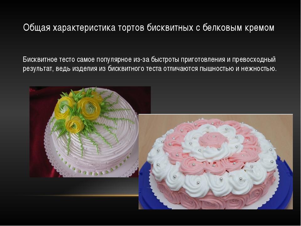 Технология приготовления фото-тортов