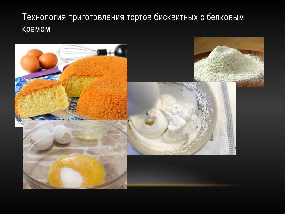 Технология приготовления тортов бисквитных с белковым кремом