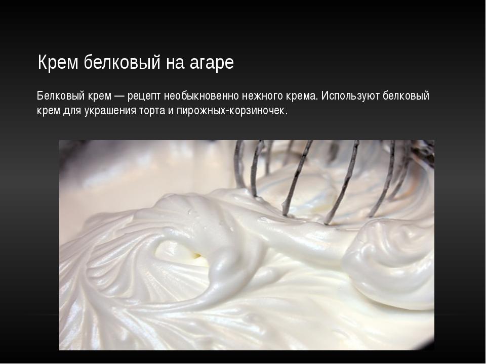 Крем белковый на агаре Белковый крем — рецепт необыкновенно нежного крема. Ис...