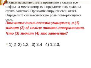 В каком варианте ответа правильно указаны все цифры на месте которых в предл