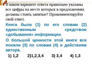 В каком варианте ответа правильно указаны все цифры на месте которых в предло