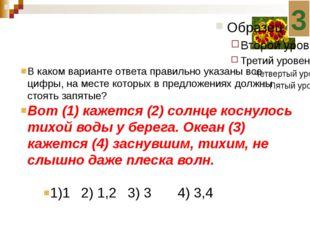 В каком варианте ответа правильно указаны все цифры, на месте которых в пред