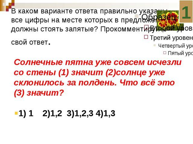 В каком варианте ответа правильно указаны все цифры на месте которых в предло...