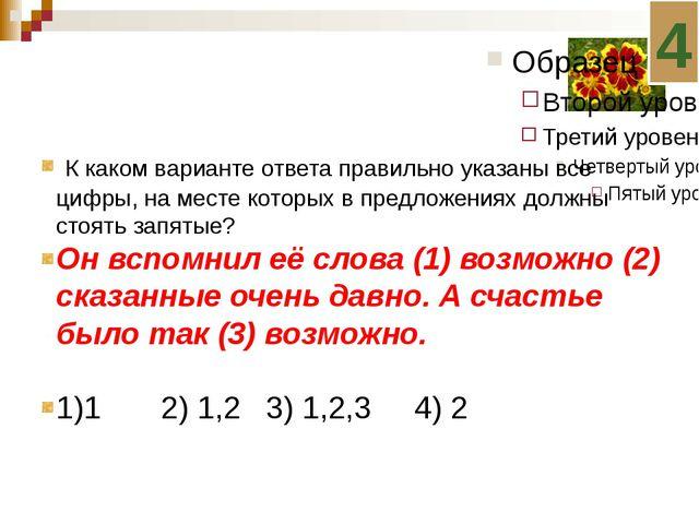 К каком варианте ответа правильно указаны все цифры, на месте которых в пред...