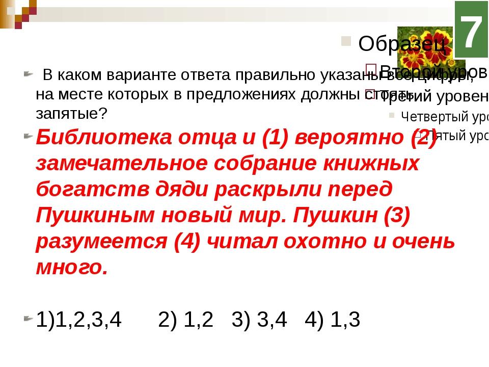 7 В каком варианте ответа правильно указаны все цифры, на месте которых в пр...