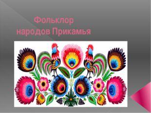 Фольклор народов Прикамья