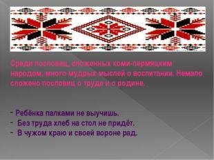 Среди пословиц, сложенных коми-пермяцким народом, много мудрых мыслей о восп