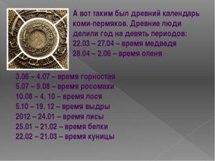 А вот таким был древний календарь коми-пермяков. Древние люди делили год на д