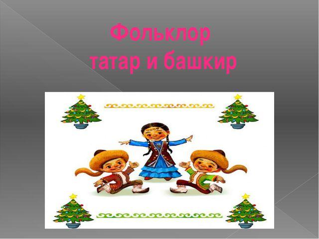 Фольклор татар и башкир