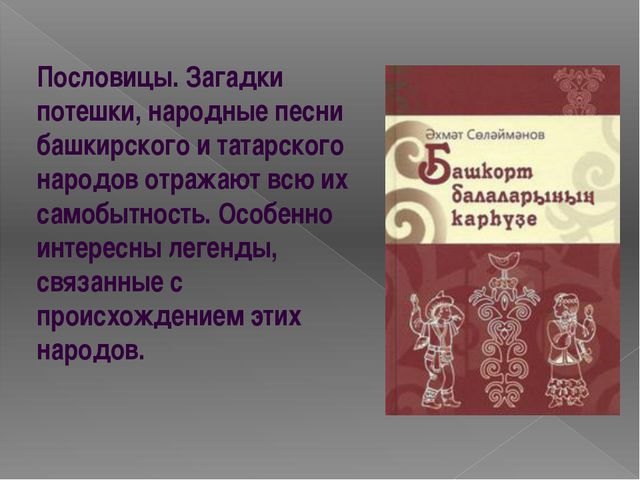 Пословицы. Загадки потешки, народные песни башкирского и татарского народов о...