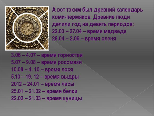 А вот таким был древний календарь коми-пермяков. Древние люди делили год на д...