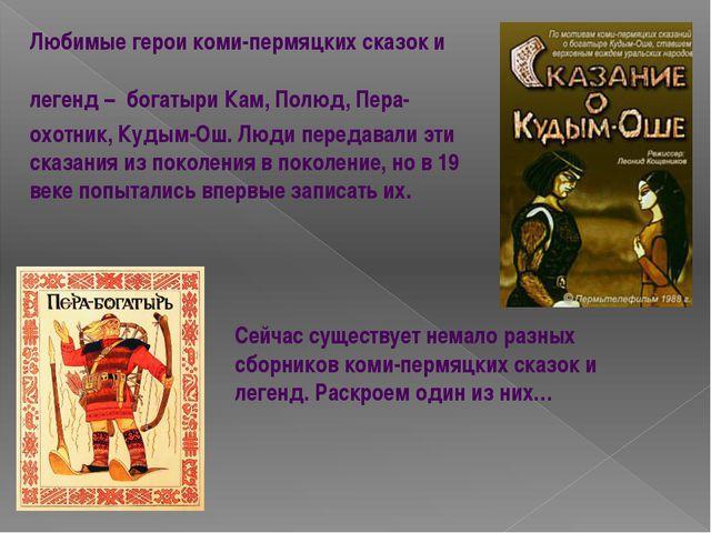 Любимые герои коми-пермяцких сказок и легенд – богатыри Кам, Полюд, Пера-охот...