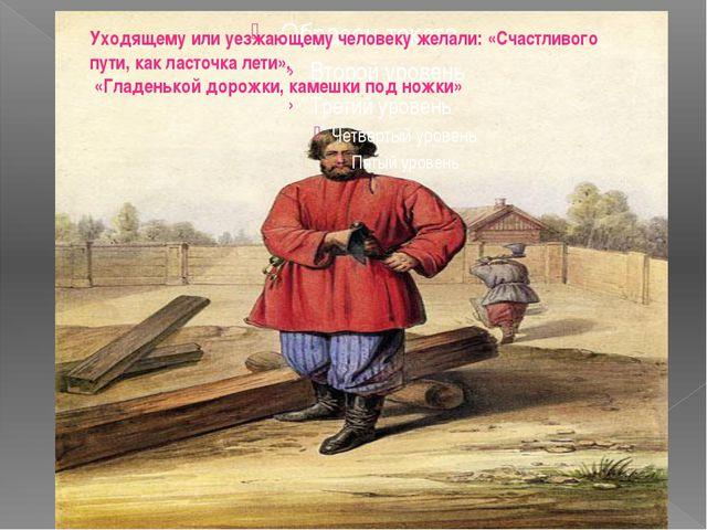 Уходящему или уезжающему человеку желали: «Счастливого пути, как ласточка ле...