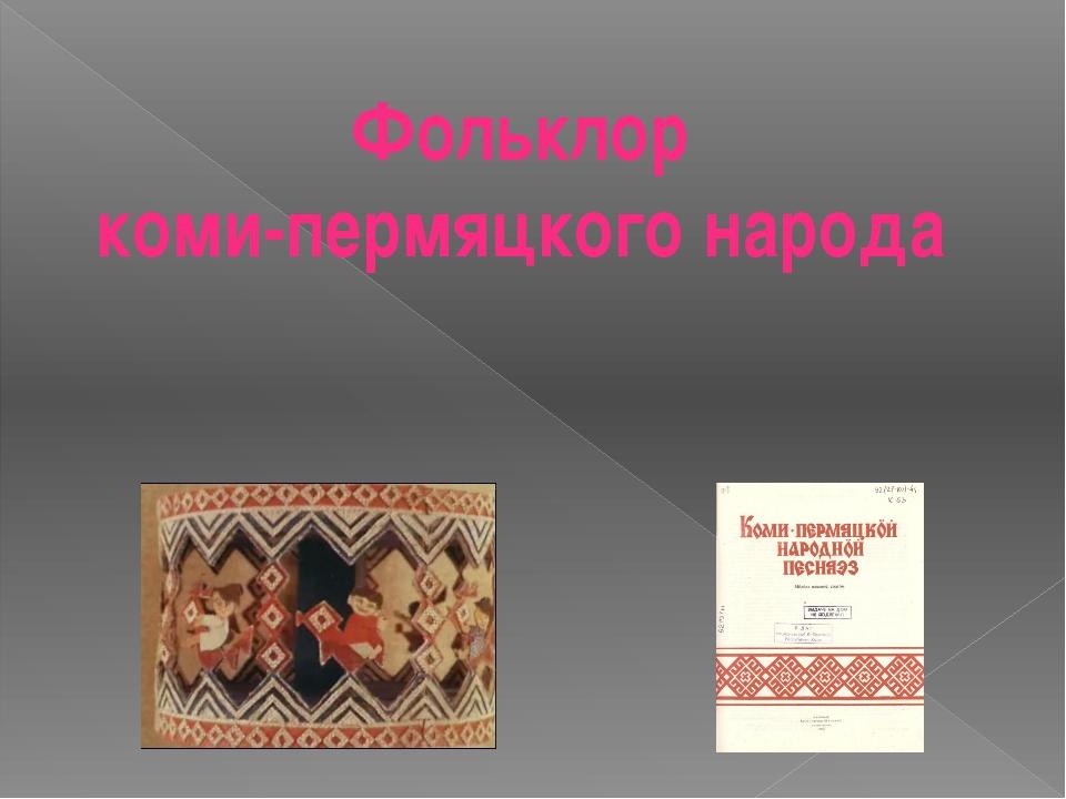 Фольклор коми-пермяцкого народа