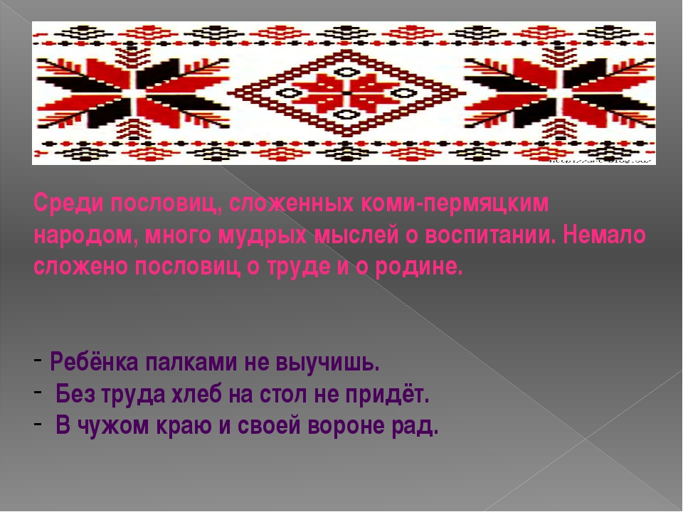 Среди пословиц, сложенных коми-пермяцким народом, много мудрых мыслей о восп...