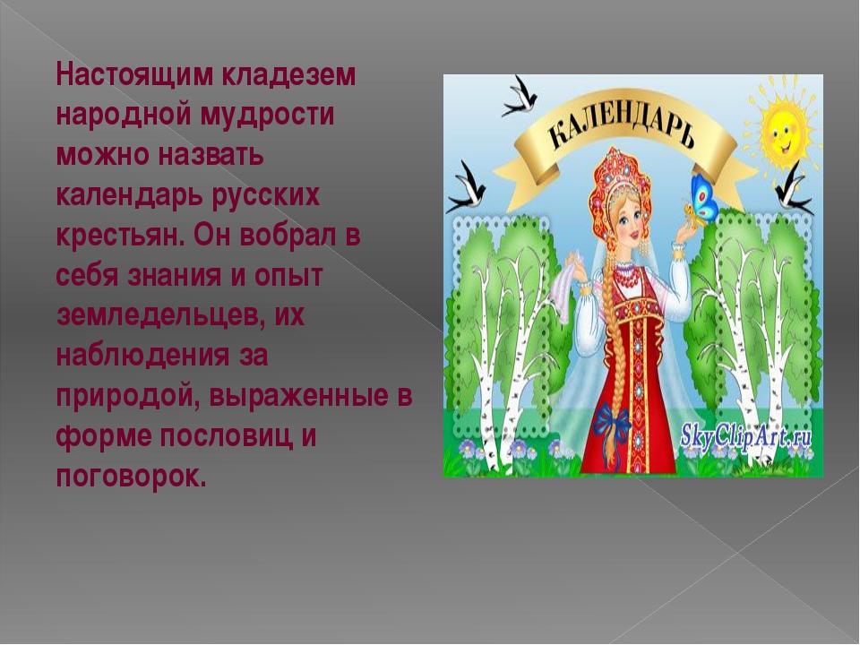 Настоящим кладезем народной мудрости можно назвать календарь русских крестьян...