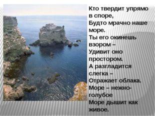 Кто твердит упрямо в споре, Будто мрачно наше море. Ты его окинешь взором –