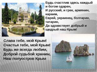 Будь счастлив здесь каждый и богом одарен, И русский, и грек, армянин, караи