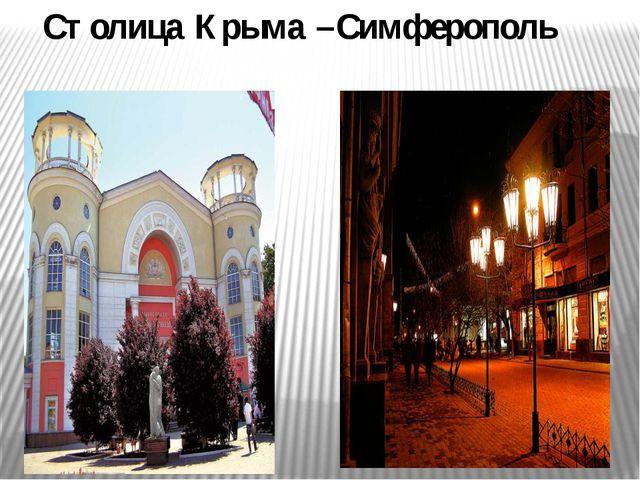 Столица Крыма –Симферополь