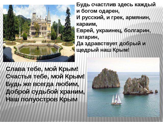 Будь счастлив здесь каждый и богом одарен, И русский, и грек, армянин, караи...