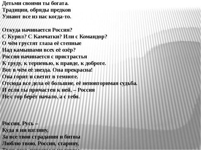 Россия - Родина моя, Прекрасна ты и многолика. Твои поля, леса, луга И на реч...