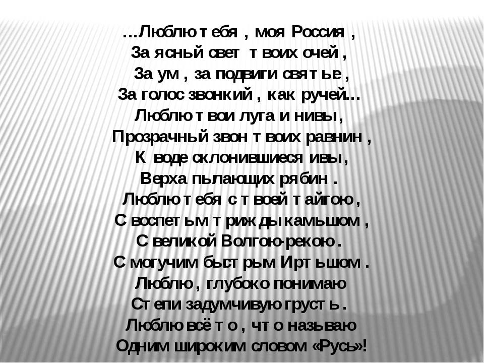 ...Люблю тебя , моя Россия , За ясный свет твоих очей , За ум , за подвиги с...