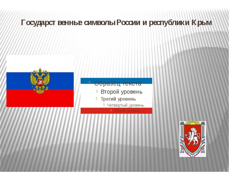 Государственные символы России и республики Крым