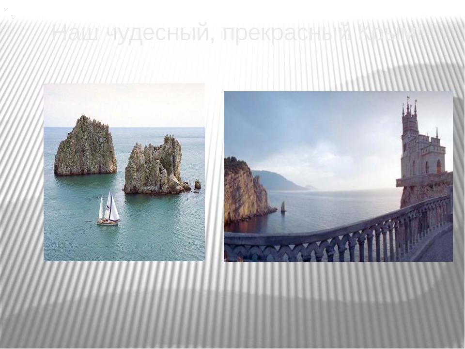 Наш чудесный, прекрасный Крым!