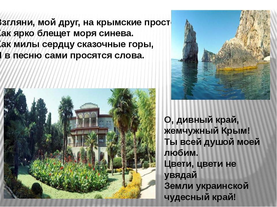 Взгляни, мой друг, на крымские просторы! Как ярко блещет моря синева. Как мил...
