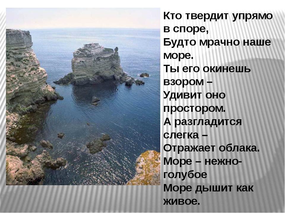 Кто твердит упрямо в споре, Будто мрачно наше море. Ты его окинешь взором –...