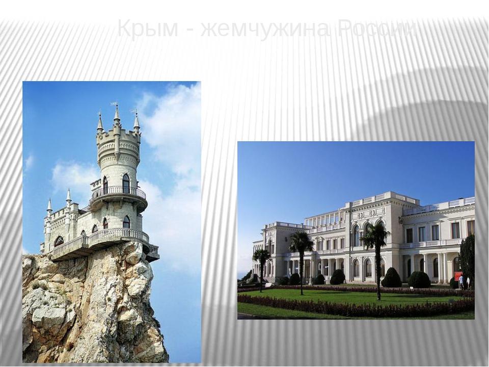 Крым - жемчужина России