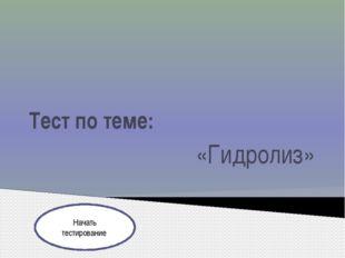 Не подвергается гидролизу: Вопрос №4 ( 0 ошибок) Хлорид бария Нитрат аммония