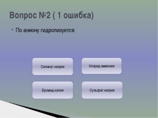 Не подвергается гидролизу: Вопрос №4 ( 1 ошибка) Хлорид бария Нитрат аммония