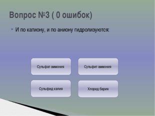 Не подвергается гидролизу: Вопрос №4 ( 2 ошибки) Хлорид бария Нитрат аммония