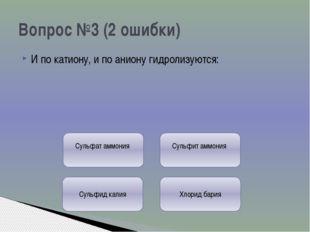 В перечне формул гидролизу подвергаются: Вопрос №5 ( 0 ошибок) 2) БВЕ 1) АГД