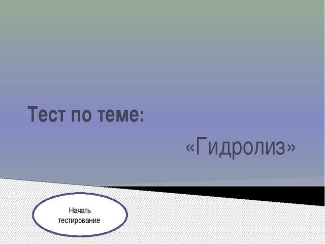 Не подвергается гидролизу: Вопрос №4 ( 0 ошибок) Хлорид бария Нитрат аммония...