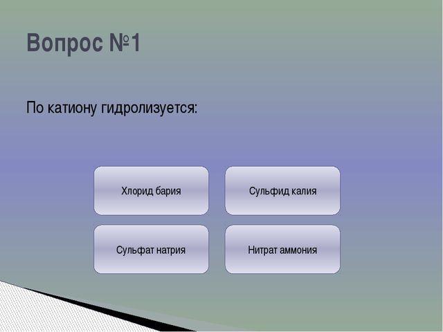И по катиону, и по аниону гидролизуются: Вопрос №3 (2 ошибки) Сульфит аммония...