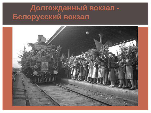 Долгожданный вокзал - Белорусский вокзал