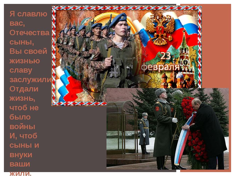 Я славлю вас, Отечества сыны, Вы своей жизнью славу заслужили, Отдали жизнь,...