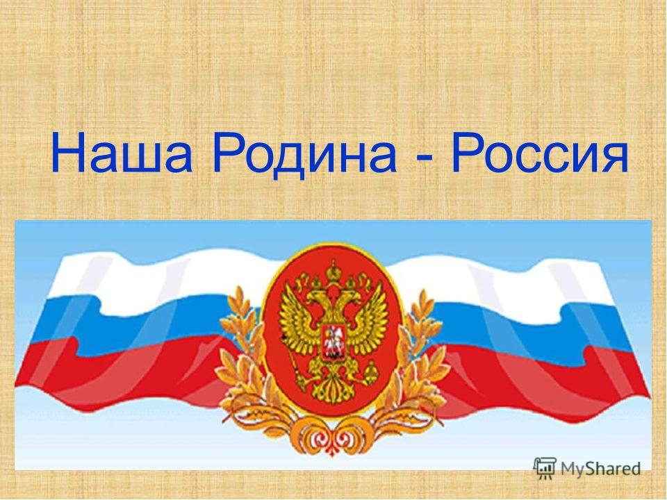 Открытка о россии 5 класс, для