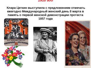 1910 год Клара Цеткин выступила с предложением отмечать ежегодно Международны