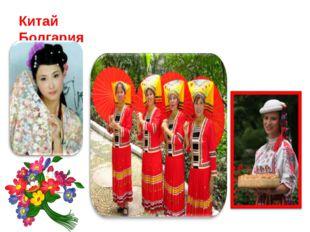 Китай Болгария